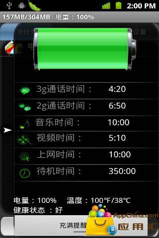 电池增强大师