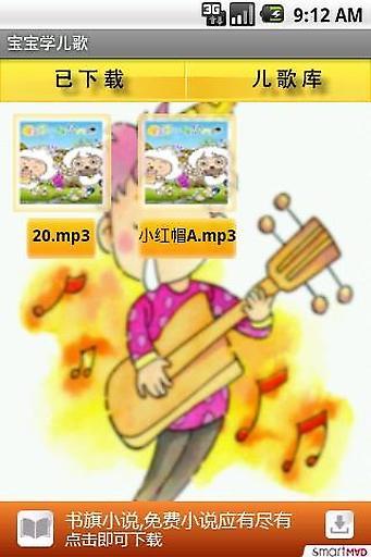 【免費媒體與影片App】宝宝儿歌-APP點子