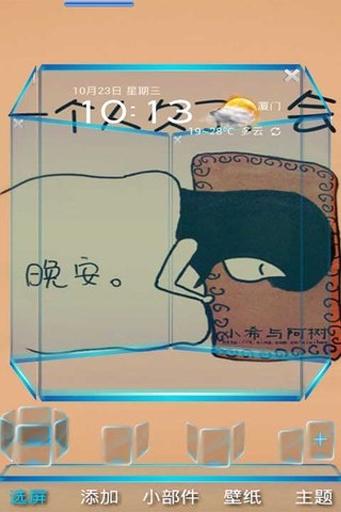 宝软3D主题-一个人会寂寞截图0