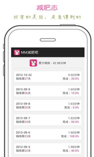 MM减肥吧 生活 App-愛順發玩APP