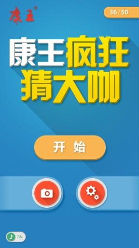 玩免費益智APP|下載康王疯狂猜大咖 app不用錢|硬是要APP
