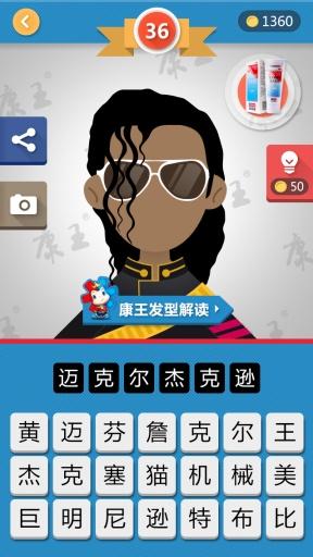 【免費益智App】康王疯狂猜大咖-APP點子