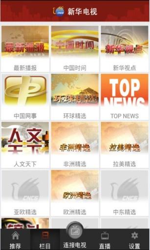 新华电视截图4