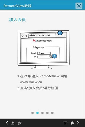 远程控制RemoteView截图2