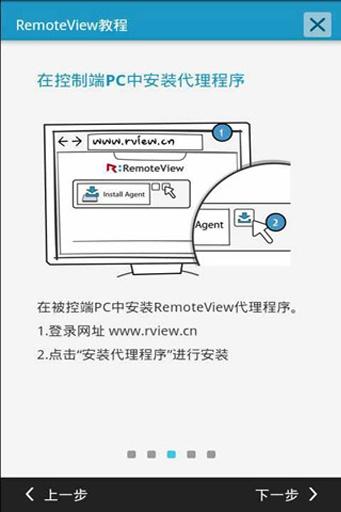 远程控制RemoteView截图3