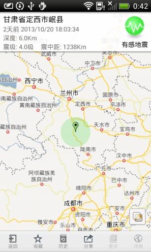 地震讯息 百度地图版截图1