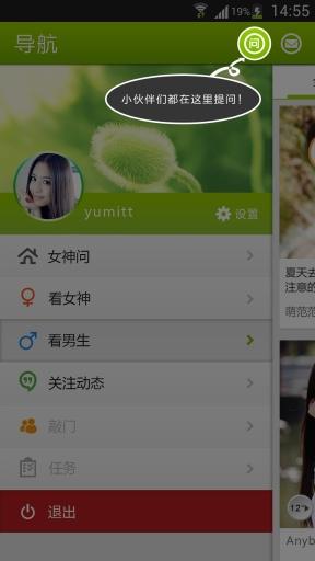 玩社交App|圆圈免費|APP試玩
