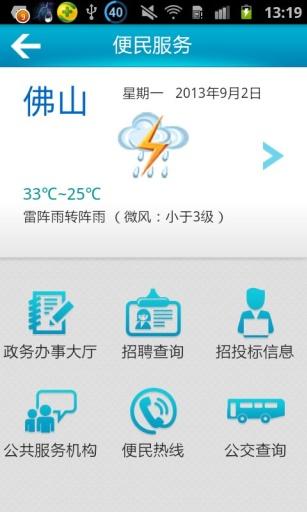见识乐从 生活 App-愛順發玩APP