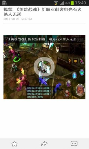 魔方攻略 英雄战魂截图2