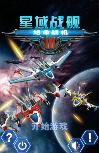 星域战舰-绝命战机