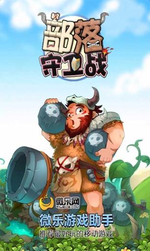 部落守卫战微乐游戏助手