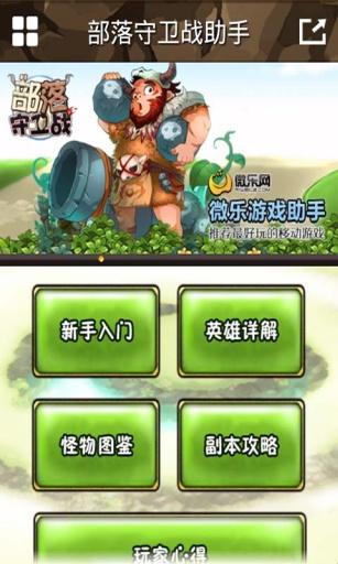 玩免費遊戲APP 下載部落守卫战微乐游戏助手 app不用錢 硬是要APP