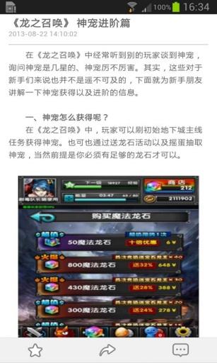 玩免費遊戲APP|下載魔方攻略 龙之召唤 app不用錢|硬是要APP