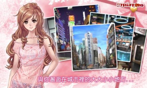 恋爱物语3 梦想之翼截图2