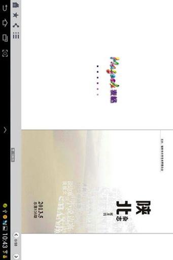 陕北HD 書籍 App-癮科技App