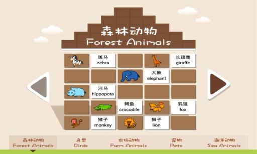 幼儿英语动物篇