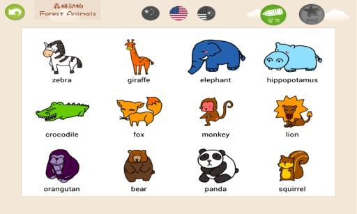 幼儿英语动物篇 生產應用 App-癮科技App