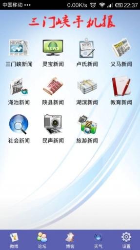 三门峡手机报 新聞 App-癮科技App