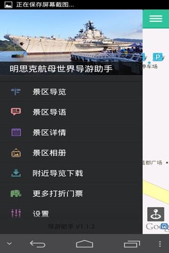 玩生活App 明思克航母世界-导游助手免費 APP試玩