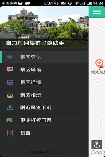 玩生活App|自力村碉楼群-导游助手免費|APP試玩
