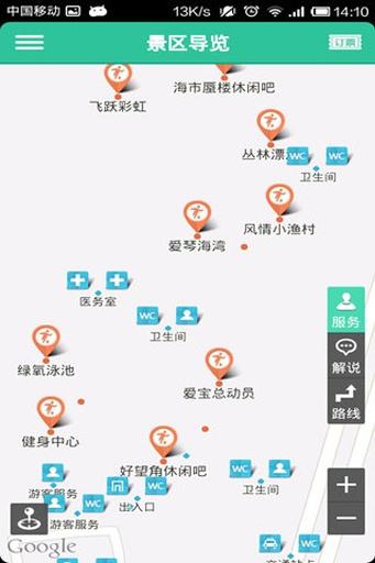 中山长江水世界-导游助手