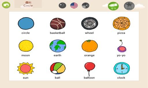 玩生產應用App 幼儿英语形状篇免費 APP試玩