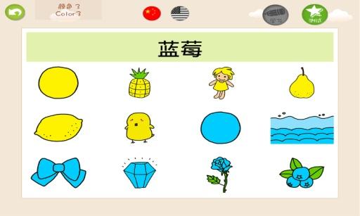 幼儿英语颜色篇 生產應用 App-愛順發玩APP