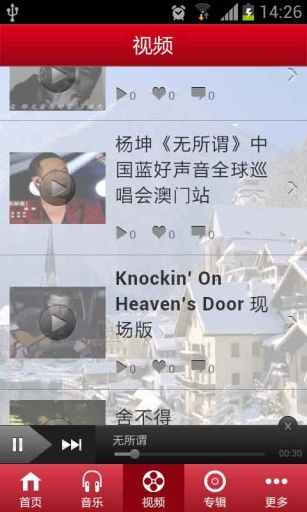 杨坤 媒體與影片 App-愛順發玩APP