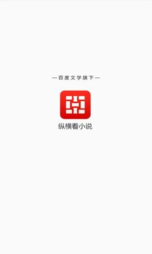玩書籍App|纵横看小说免費|APP試玩