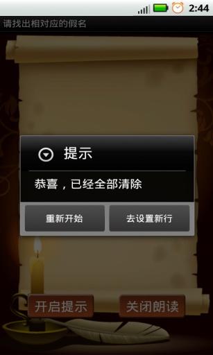 免費生產應用App|日语五十音图连连看|阿達玩APP