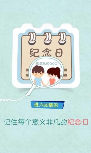 QQ情侣|玩社交App免費|玩APPs