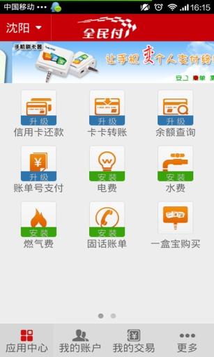 【免費財經App】全民付永安版-APP點子