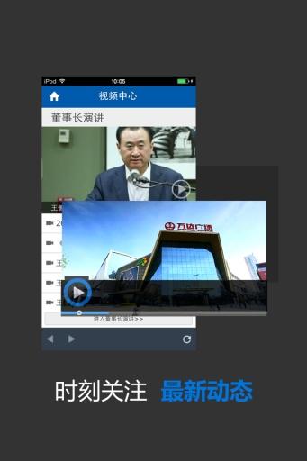 【免費新聞App】万达集团-APP點子