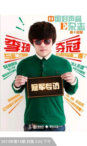 独家特辑:中国好声音E杂志