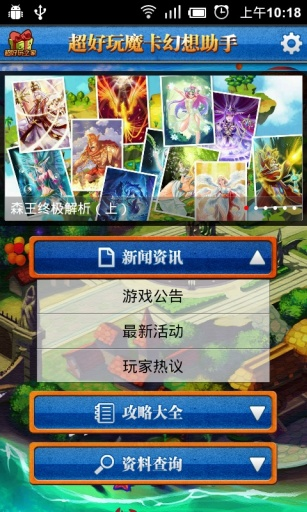 玩免費角色扮演APP|下載魔卡幻想攻略助手 app不用錢|硬是要APP