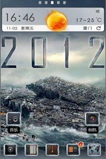 宝软3D主题-世界末日