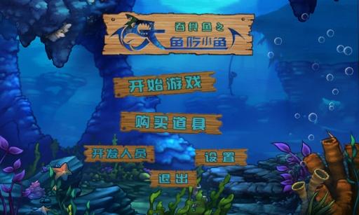 大鱼吃小鱼之吞食鱼截图0