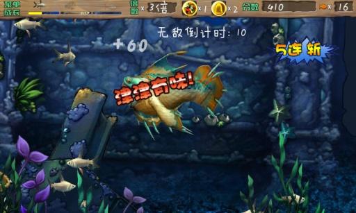 大鱼吃小鱼之吞食鱼截图3