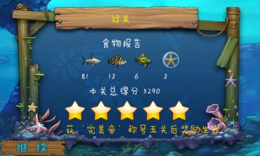 大鱼吃小鱼之吞食鱼截图4