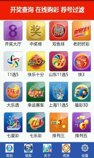 玩免費生活APP|下載彩票福彩双色球 app不用錢|硬是要APP