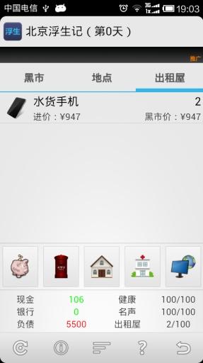 北京浮生记截图3