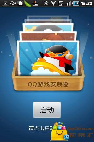 QQ游戲大廳安裝器