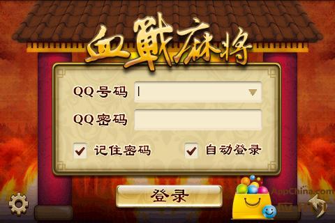 QQ游戏大厅安装器截图2