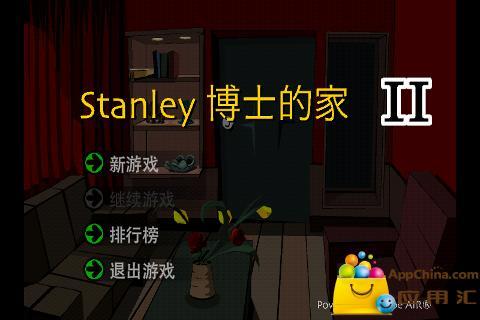 Stanley博士的家2