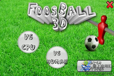 3D桌式足球截图0