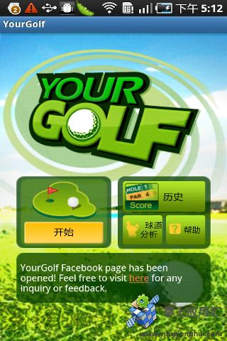 你的高尔夫