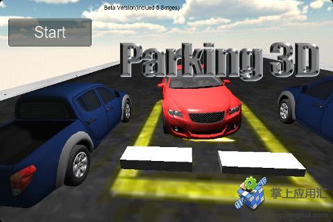 3D停车场