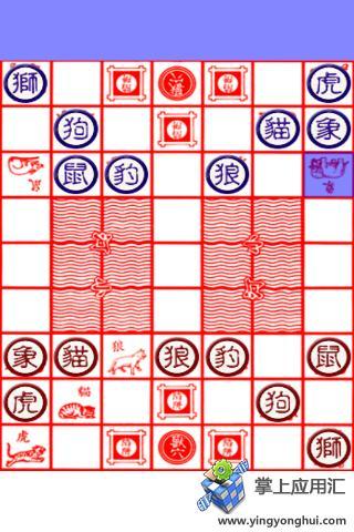 斗兽棋截图2