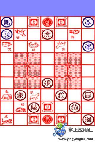 斗兽棋截图3
