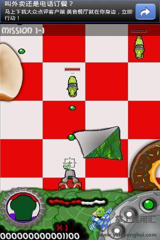 【免費策略App】蚂蚁守卫者-APP點子